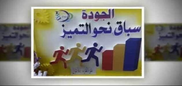 عبارات وكلمات عن الجودة في التعليم والمدارس