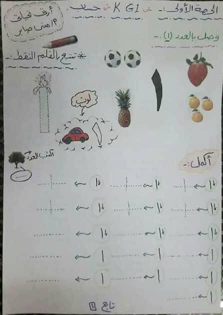 مذكرة تأسيس حساب لرياض الأطفال والصف الأول الإبتدائي