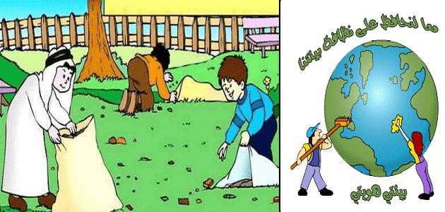 موضوع تعبير كتابي عن تنظيف الحي