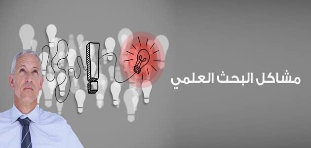 المشكلات والصعوبات التي تواجه البحث العلمي وطرق حلها