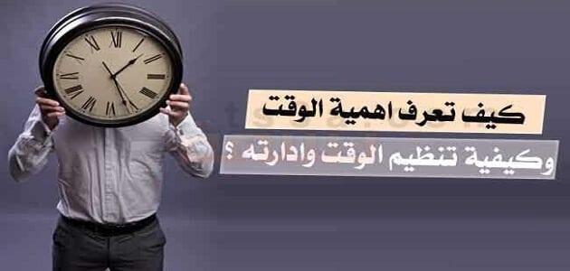 بحث عن أهمية تنظيم الوقت في حياة الإنسان