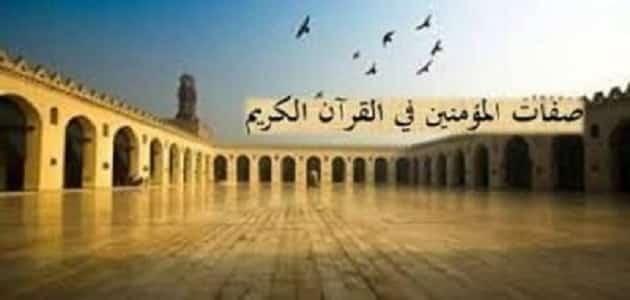 ما هي صفات المؤمنين في القرآن الكريم (1)