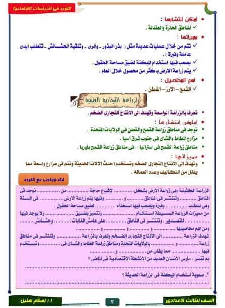مذكرة دراسات للصف الثالث الاعدادى الترم الثاني