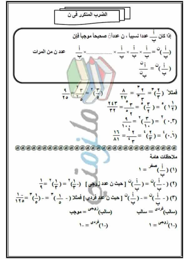 مذكرة رياضيات للصف الاول الاعدادي الترم الثاني