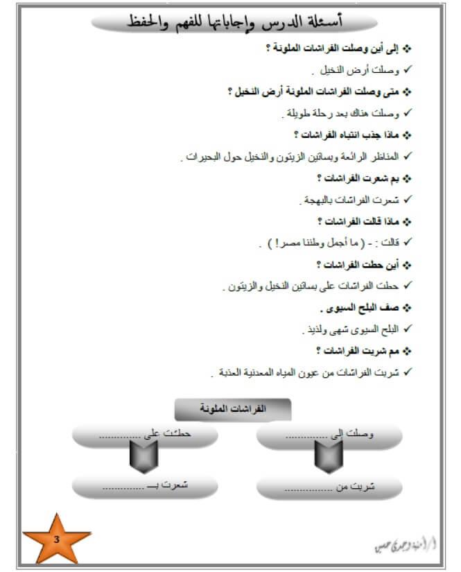 مذكرة عربي للصف الثالث الابتدائي الترم الثاني