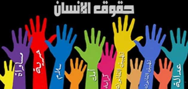 موضوع تعبير عن حقوق الإنسان وواجباته بالعناصر