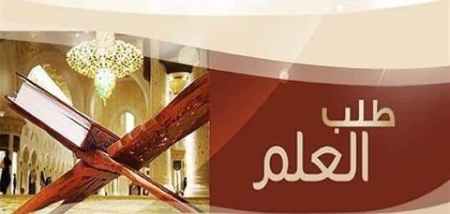 موضوع تعبير عن طلب العلم فريضة على كل مسلم