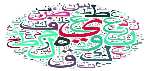 بحث كامل عن علم الصوتيات في اللغة العربية لغة واصطلاحا
