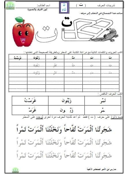 تحميل كتب للاطفال مجانا pdf