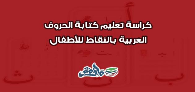 تعليم كتابة الحروف العربية بالنقاط للأطفال