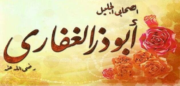 قصة أبو ذر الغفاري ومعاوية إسلامية ومعبرة