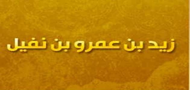 قصة أمه واحده عن زيد بن عمرو بن نفيل في الاسلام