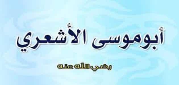 قصة إسلام أبو موسى الأشعري حقيقية