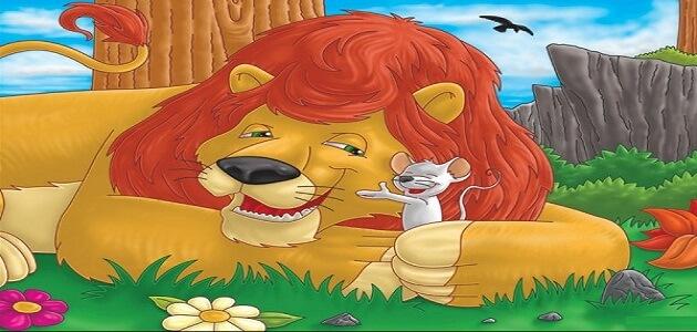 قصة الأسد والفأر مكتوبة للأطفال الصغار