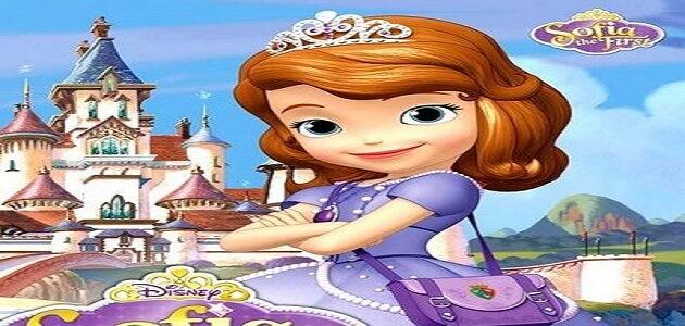 قصة الأميرة صوفيا حقيقية وكاملة