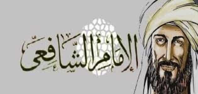 قصة الإمام الشافعي والإمام مالك