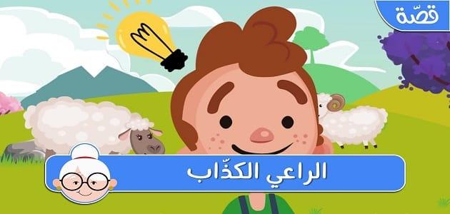 قصة الراعي الكذاب للأطفال الصغار