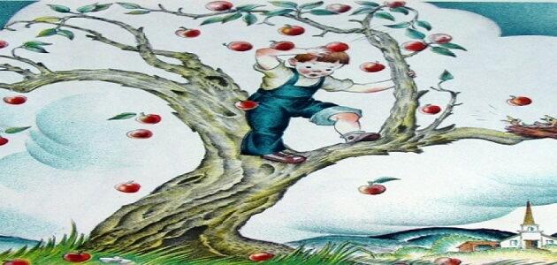 قصة الطفل وشجرة التفاح مسلية جدا