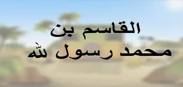 قصة القاسم بن الرسول محمد صلى الله عليه وسلم