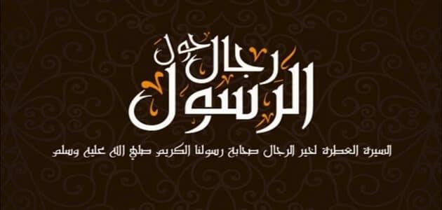 قصة حديث الرسول مع عثمان بن مظعون