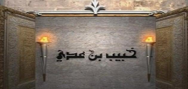 قصة خبيب بن عدي بطل فوق الصليب مؤثرة جدًا
