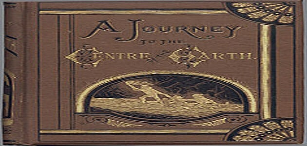 قصة رحلة إلى مركز الأرض مكتوبة وجميلة