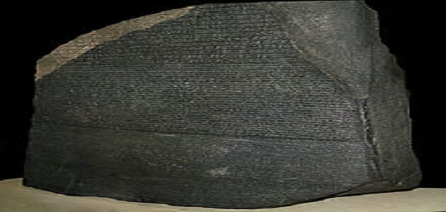 قصص من التاريخ اكتشاف رموز حجر رشيد بالتفصيل