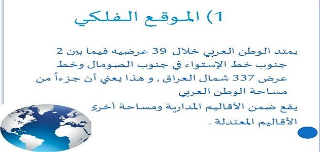 ما هو الموقع الفلكي للوطن العربي