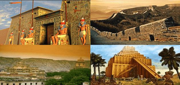 ما هي اقدم الحضارات في العالم بالترتيب