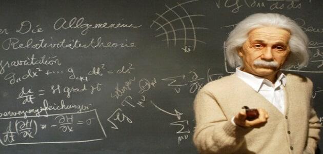 ما هي نظرية اينشتاين النسبية