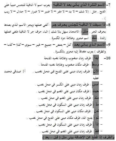 مذكرة ثوابت إعرابية في النحو لجميع المراحل