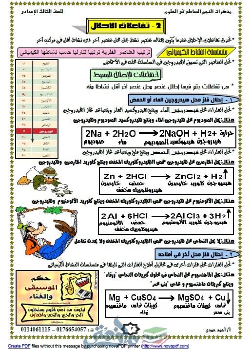 مذكرة علوم للصف الثالث الاعدادي ترم ثاني