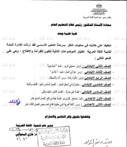 الدروس المحذوفة من مادة اللغة العربية 2019