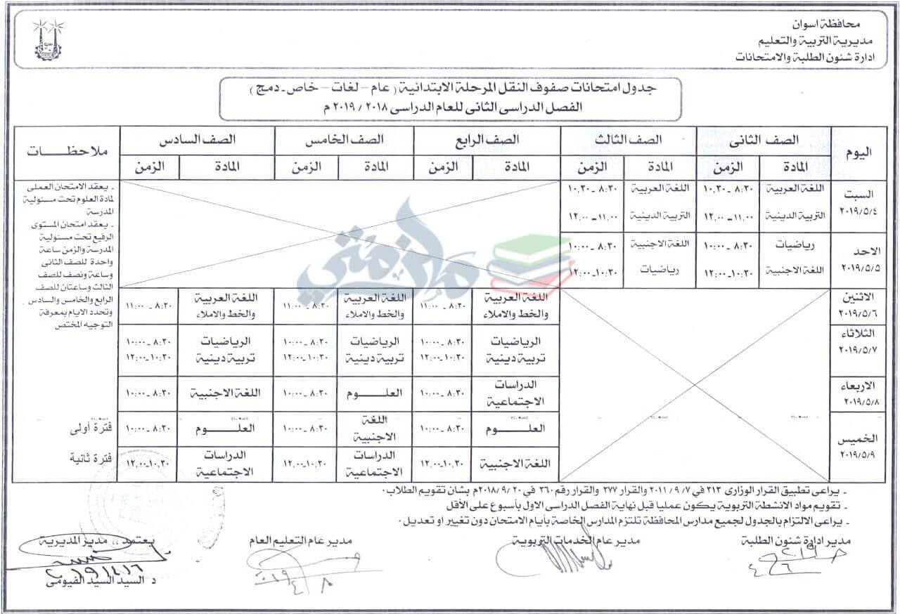 جدول امتحانات اخر العام 2019 محافظة اسوان