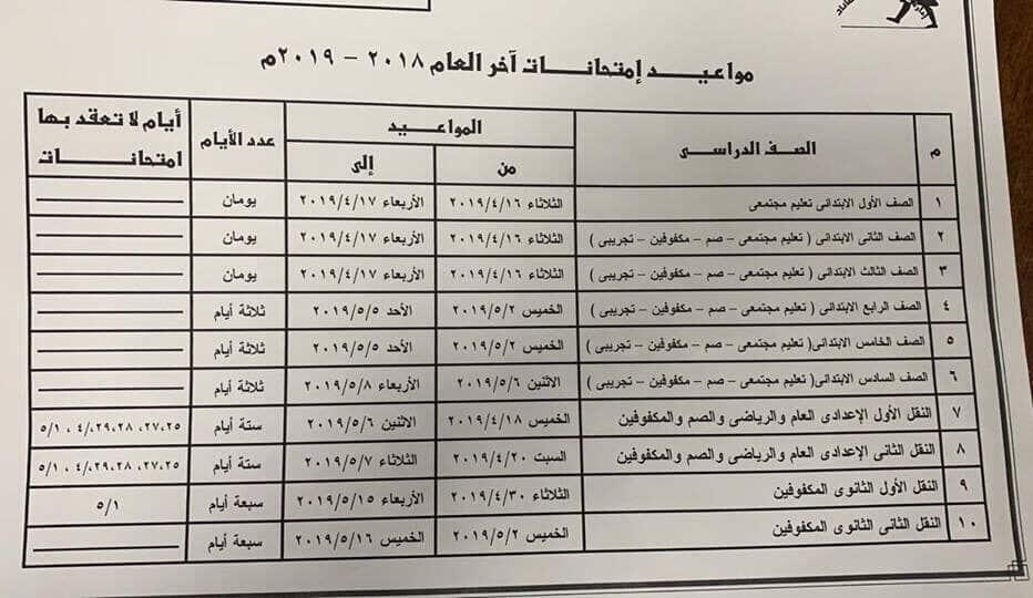 جدول امتحانات اخر العام 2019 محافظة القليوبية