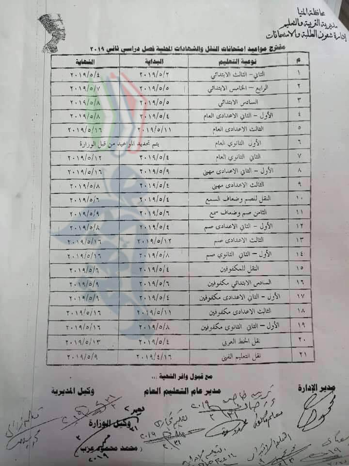 جدول امتحانات اخر العام 2019 محافظة المنيا