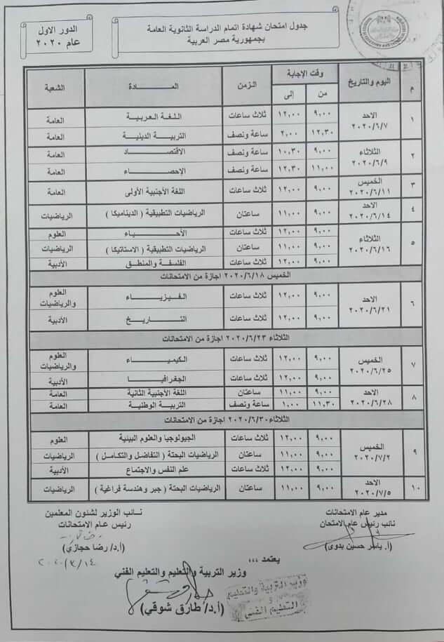 جدول امتحانات الثانوية العامة 2020
