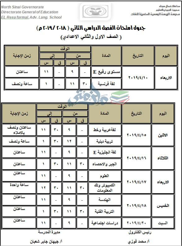 جدول امتحانات الصف الاول والثاني الاعدادي الترم الثاني 2019 محافظة شمال سيناء