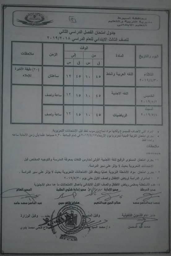 جدول امتحانات الصف الثالث الابتدائي الترم الثاني 2019 محافظة أسيوط