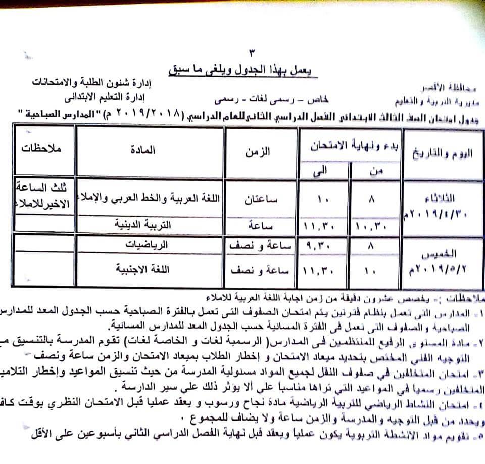 جدول امتحانات الصف الثالث الابتدائي الترم الثاني 2019 محافظة الاقصر