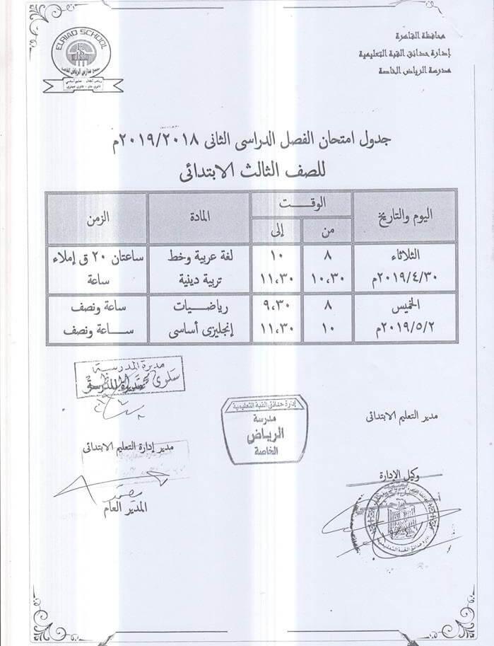 جدول امتحانات الصف الثالث الابتدائي الترم الثاني 2019 محافظة القاهرة
