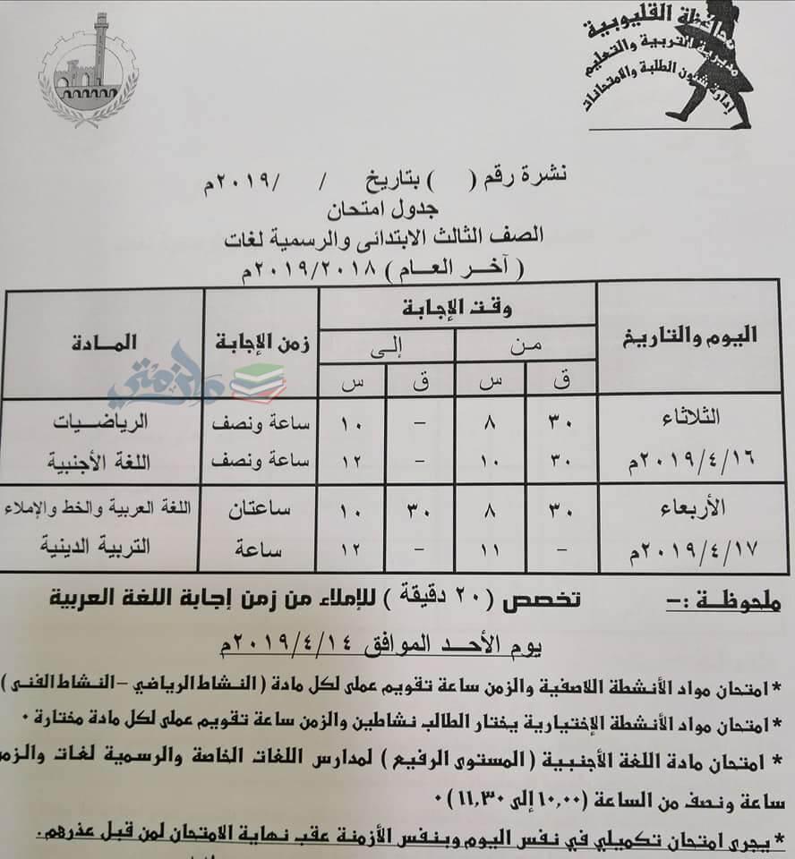 جدول امتحانات الصف الثالث الابتدائي الترم الثاني 2019 محافظة القليوبية
