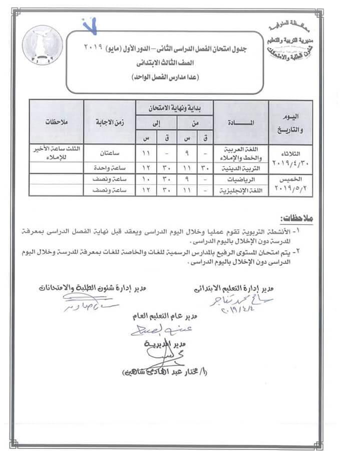 جدول امتحانات الصف الثالث الابتدائي الترم الثاني 2019 محافظة المنوفية