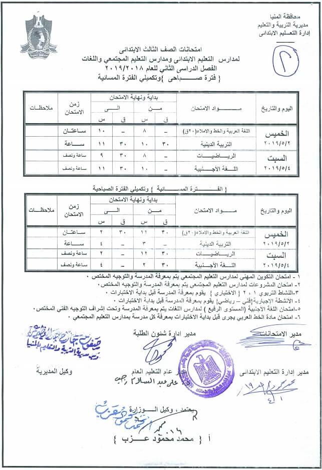 جدول امتحانات الصف الثالث الابتدائي الترم الثاني 2019 محافظة المنيا