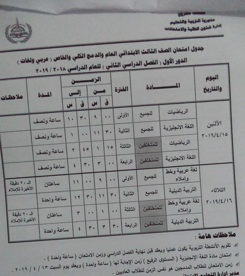 جدول امتحانات الصف الثالث الابتدائي الترم الثاني 2019 محافظة مطروح