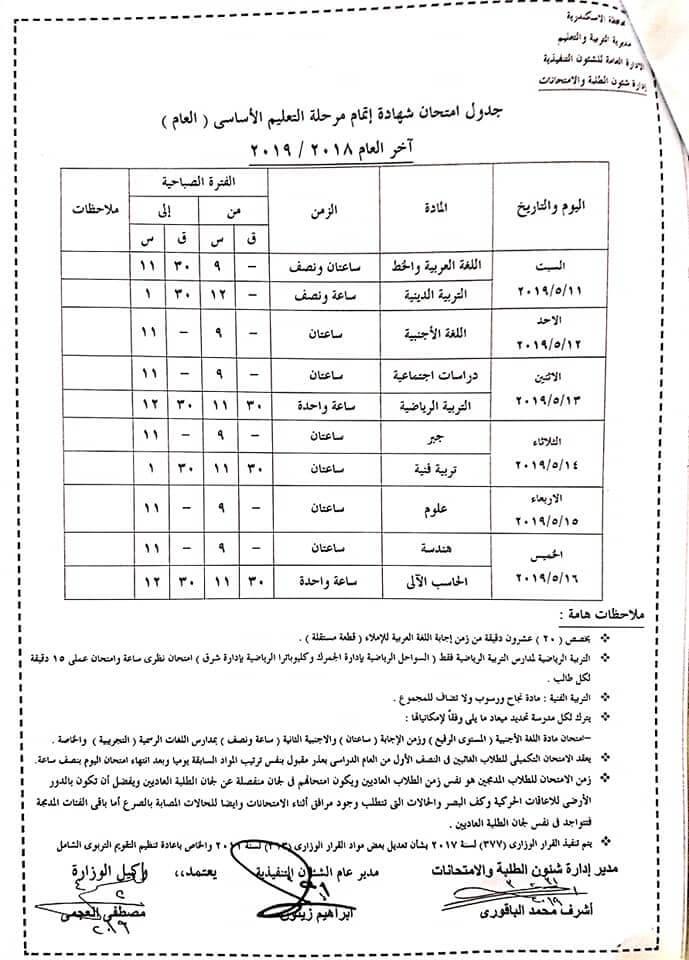 جدول امتحانات الصف الثالث الاعدادي الترم الثاني 2019 محافظة الاسكندرية