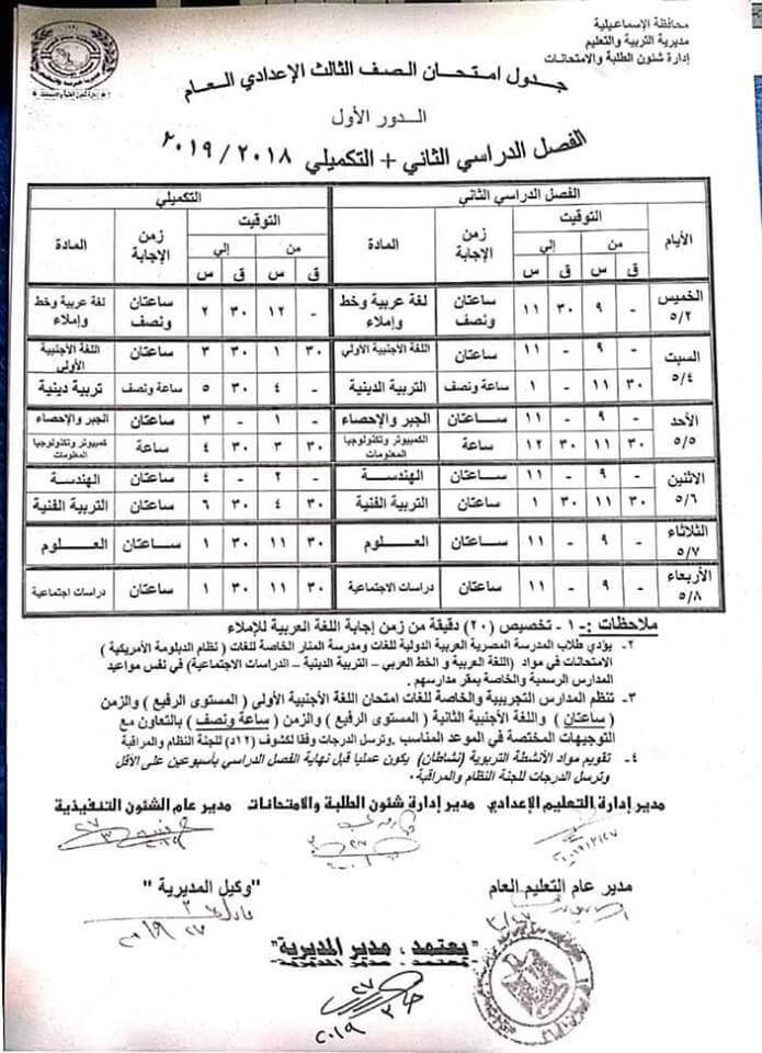 جدول امتحانات الصف الثالث الاعدادي الترم الثاني 2019 محافظة الاسماعيلية