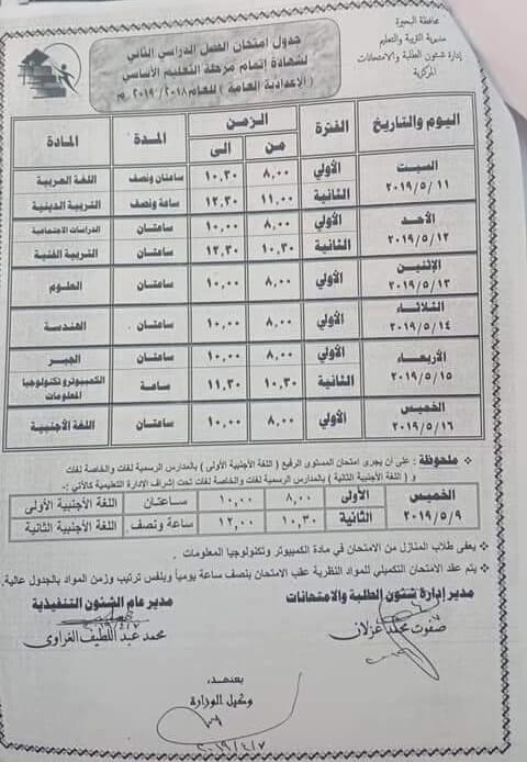 جدول امتحانات الصف الثالث الاعدادي الترم الثاني 2019 محافظة البحيرة