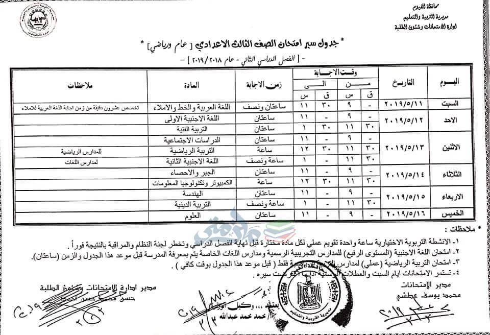 جدول امتحانات الصف الثالث الاعدادي الترم الثاني 2019 محافظة الفيوم