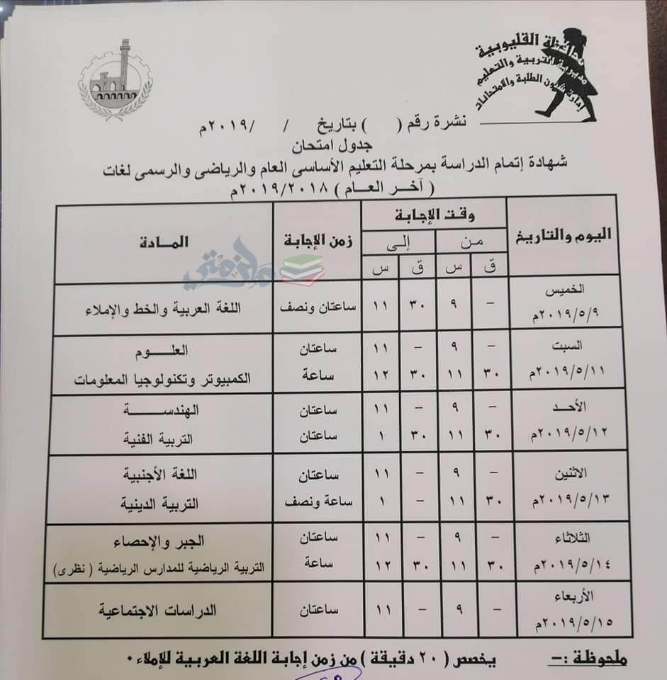 جدول امتحانات الصف الثالث الاعدادي الترم الثاني 2019 محافظة القليوبية